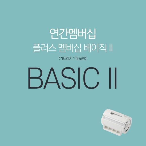 플러스 멤버십 Basic II