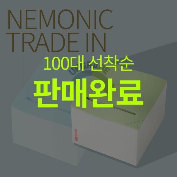 네모닉라벨 보상판매
