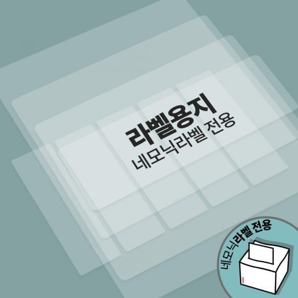 네모닉라벨 전용 카트리지 (방수, 투명, 네임택)