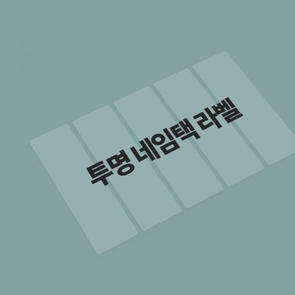 네임택 투명 (50 x 12mm)_MLC-3211T5N