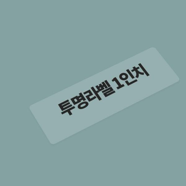 투명 3x1인치(76x25mm)_MLC-3111T