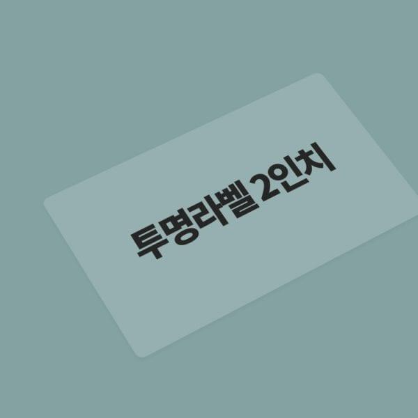 투명 3x2인치(76x50mm)_MLC-3211T