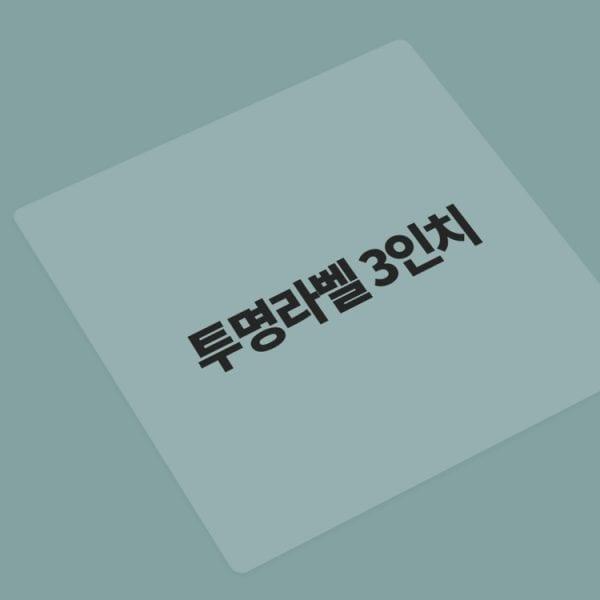 투명 3x3인치(76x76mm)_MLC-3311T